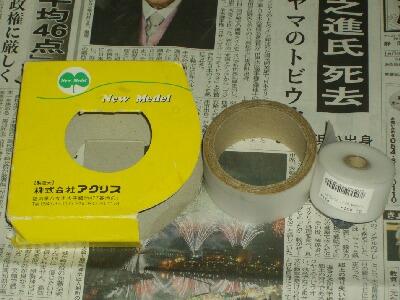切り売りのセルパラ・テープ購入_f0018078_1928090.jpg