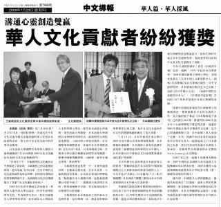 中文導報 段躍中受賞を大きく報道 受賞理由はじめて掲載 紙面イメージ_d0027795_8501665.jpg