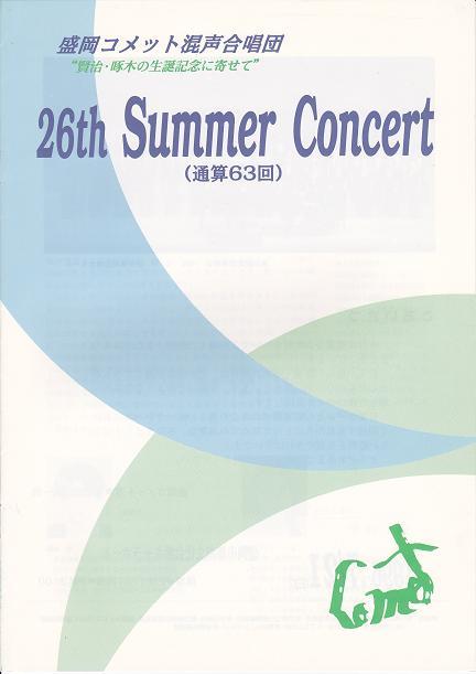 第26回サマーコンサート_c0125004_18564791.jpg