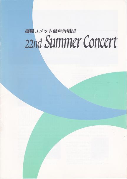 第22回サマーコンサート_c0125004_19102938.jpg