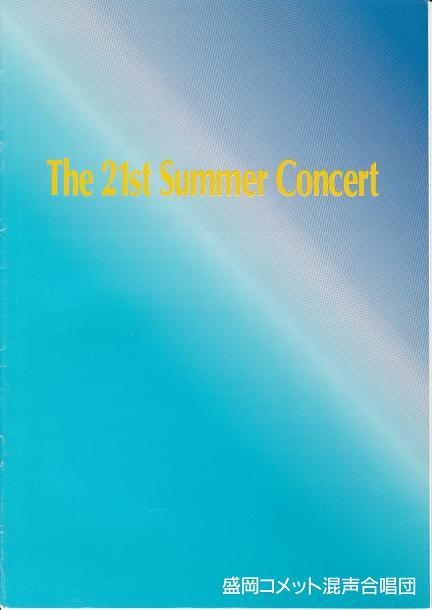 第21回サマーコンサート_c0125004_19135072.jpg