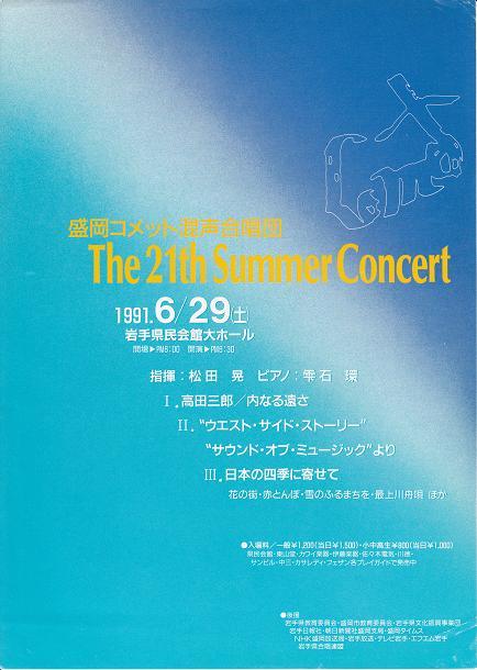 第21回サマーコンサート_c0125004_19141573.jpg