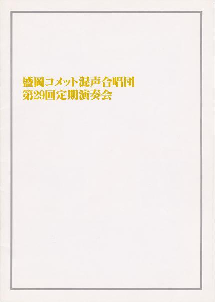 第29回定期演奏会_c0125004_1916451.jpg