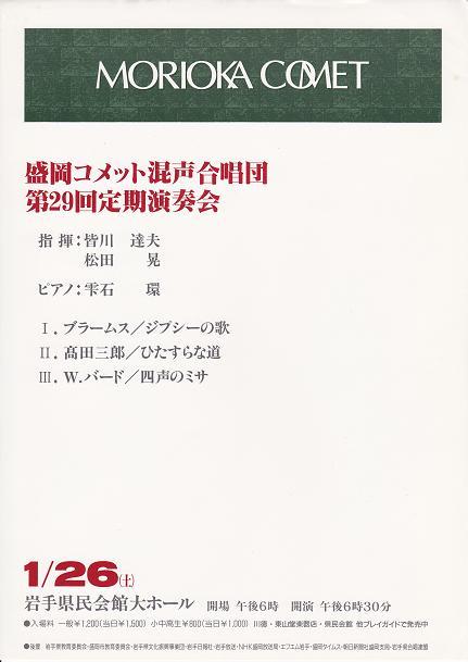 第29回定期演奏会_c0125004_19173863.jpg