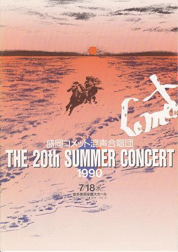 第20回サマーコンサート_c0125004_1921553.jpg