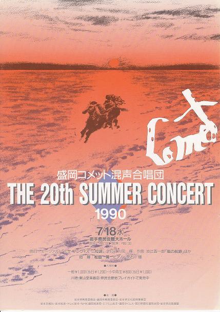 第20回サマーコンサート_c0125004_19221819.jpg