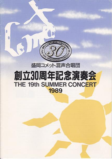 創立30周年記念演奏会_c0125004_19263546.jpg