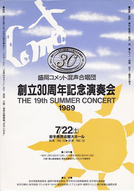 創立30周年記念演奏会_c0125004_192789.jpg
