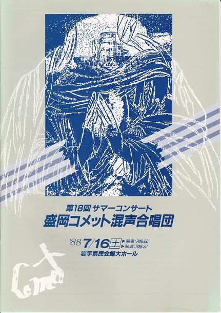 第18回サマーコンサート_c0125004_19311026.jpg