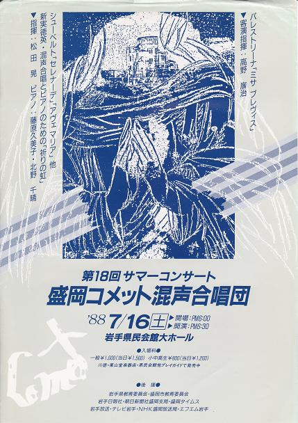 第18回サマーコンサート_c0125004_19313214.jpg