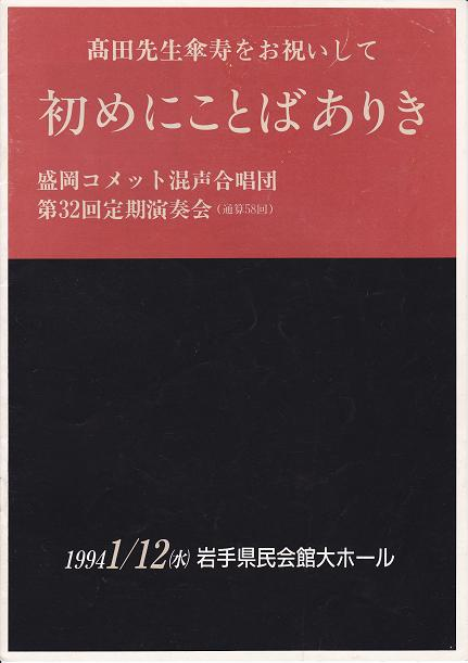 第32回定期演奏会_c0125004_1932698.jpg