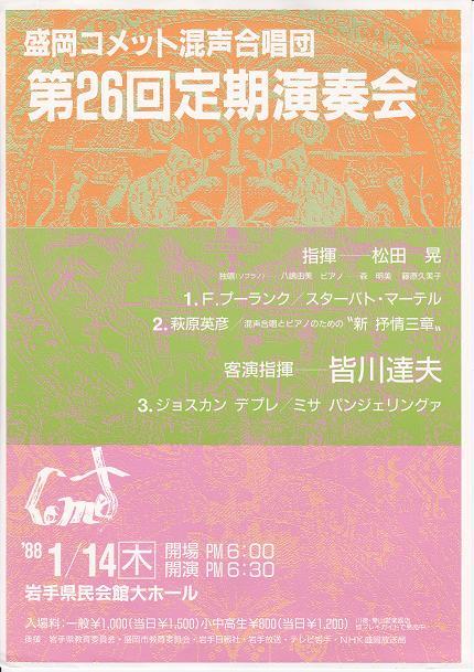 第26回定期演奏会_c0125004_19343491.jpg