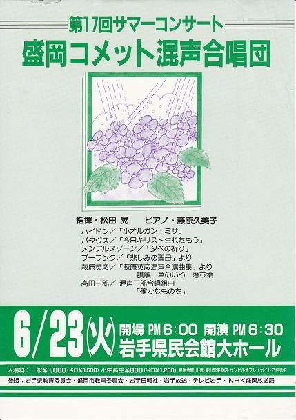 第17回サマーコンサート_c0125004_19375611.jpg