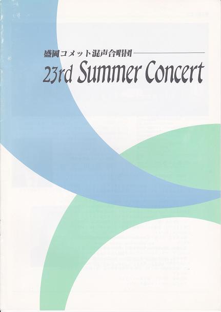 第23回サマーコンサート_c0125004_1953688.jpg