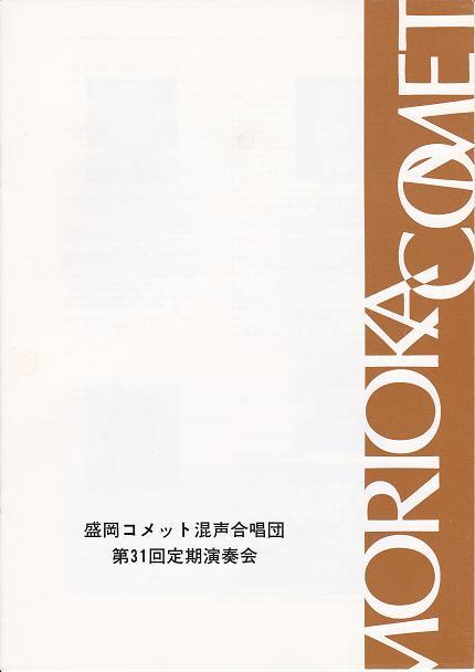 第31回定期演奏会_c0125004_1971232.jpg