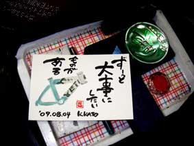 09.08.04(火) 20クロス_a0062810_21153336.jpg
