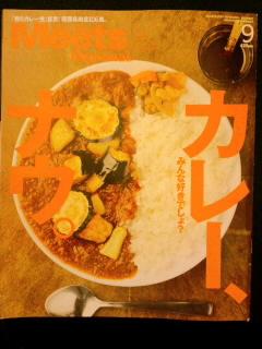 大阪スパイス番長 Meets 東京カリ~番長_c0033210_1221794.jpg