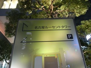 名古屋で異次元空間発見_c0025115_22283337.jpg