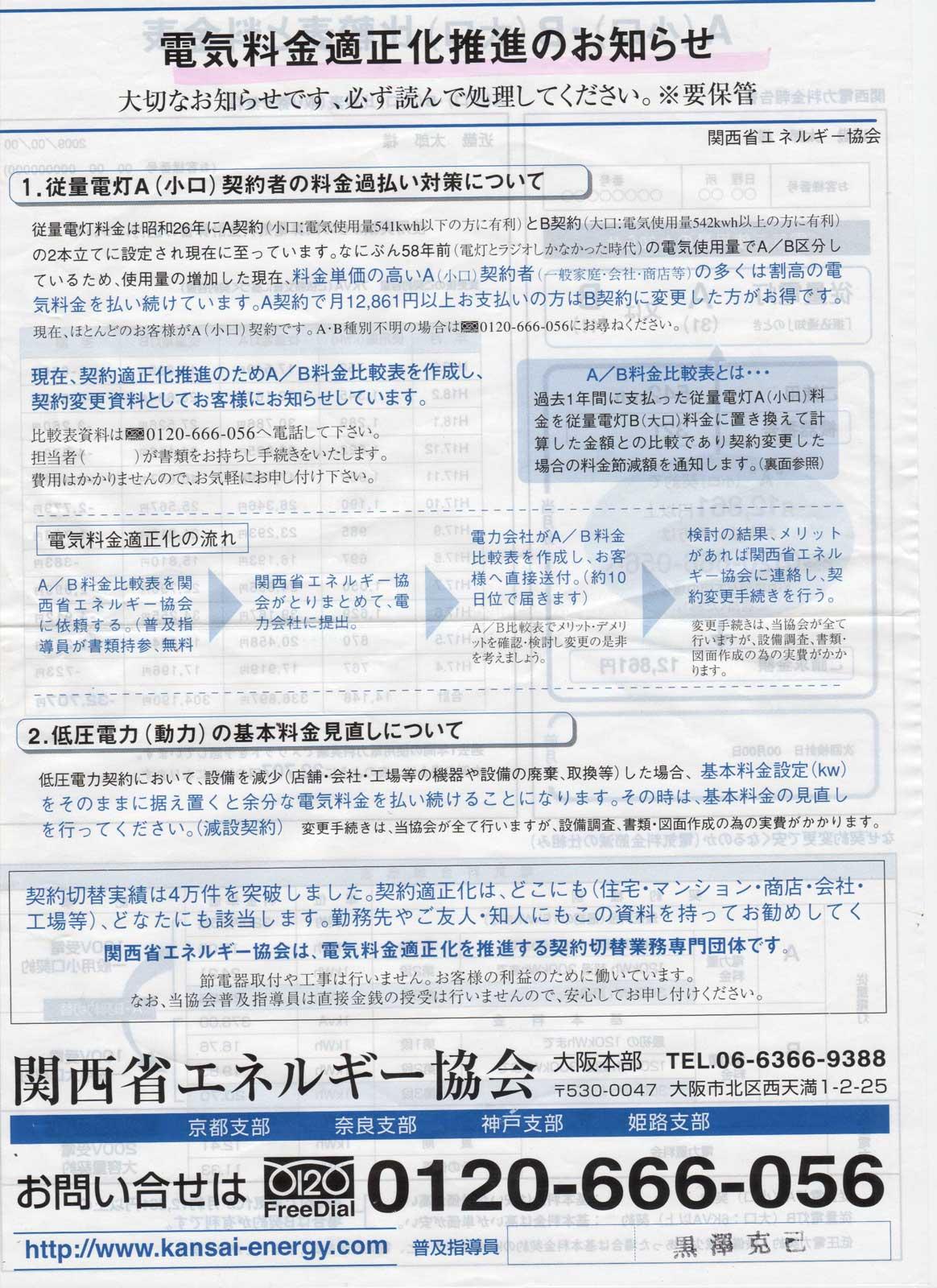 """要注意!!  """"関西省エネルギー協会""""_b0054727_2317624.jpg"""