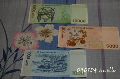 韓国のお金2