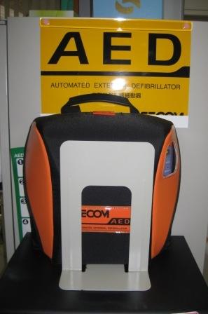 AEDがやってきた_d0037159_16565352.jpg