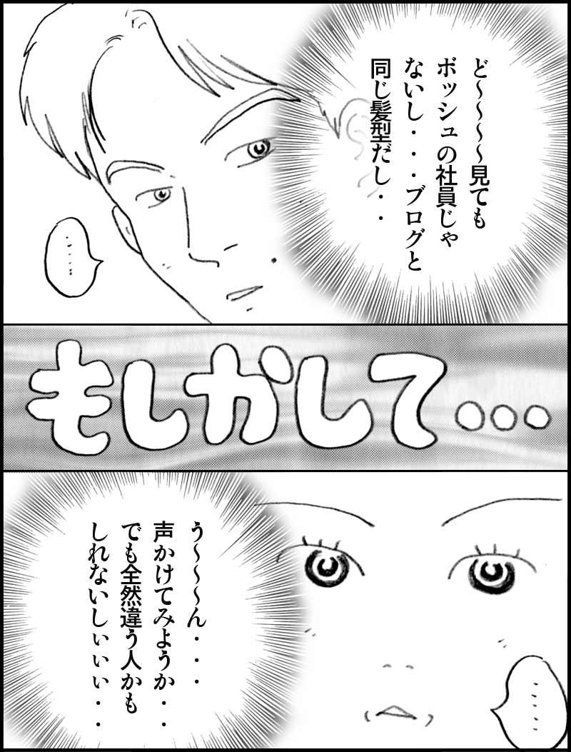 BOSCH漫画〜第1部 初のご対面〜_f0119369_135157.jpg