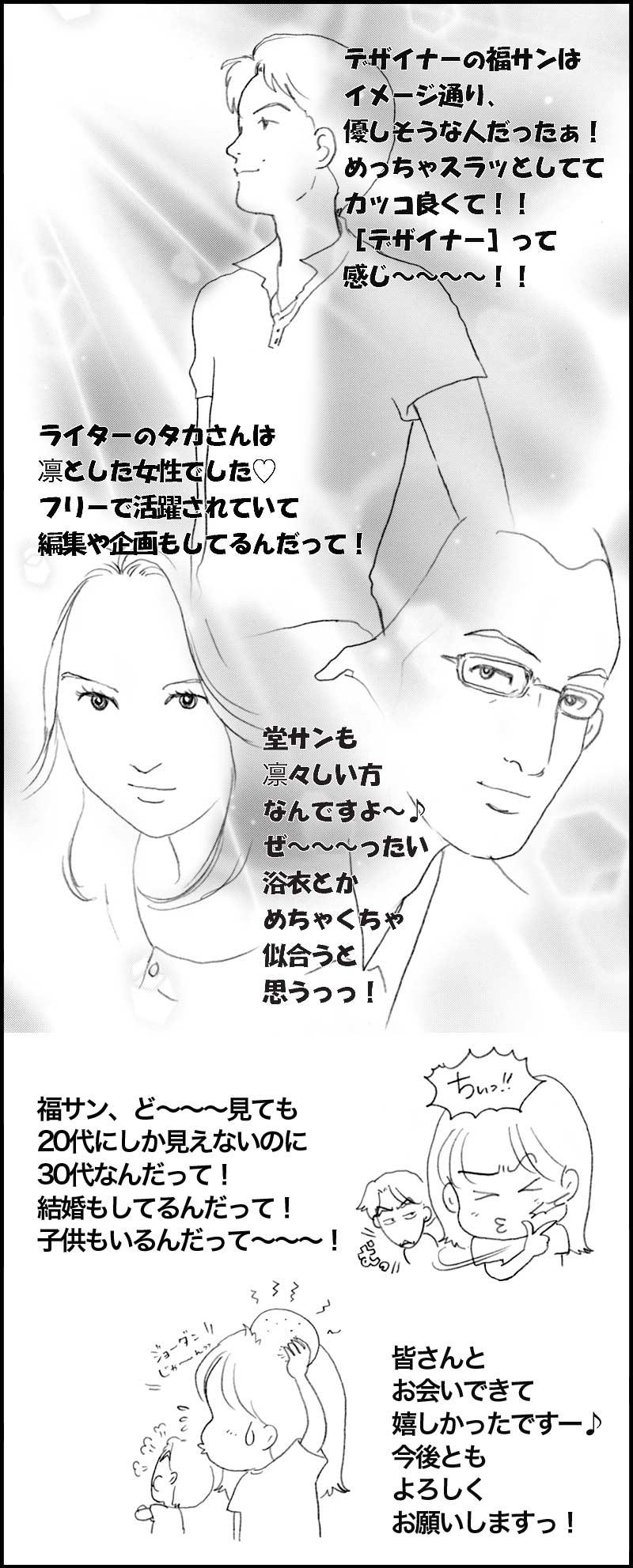 BOSCH漫画〜第1部 初のご対面〜_f0119369_13532677.jpg