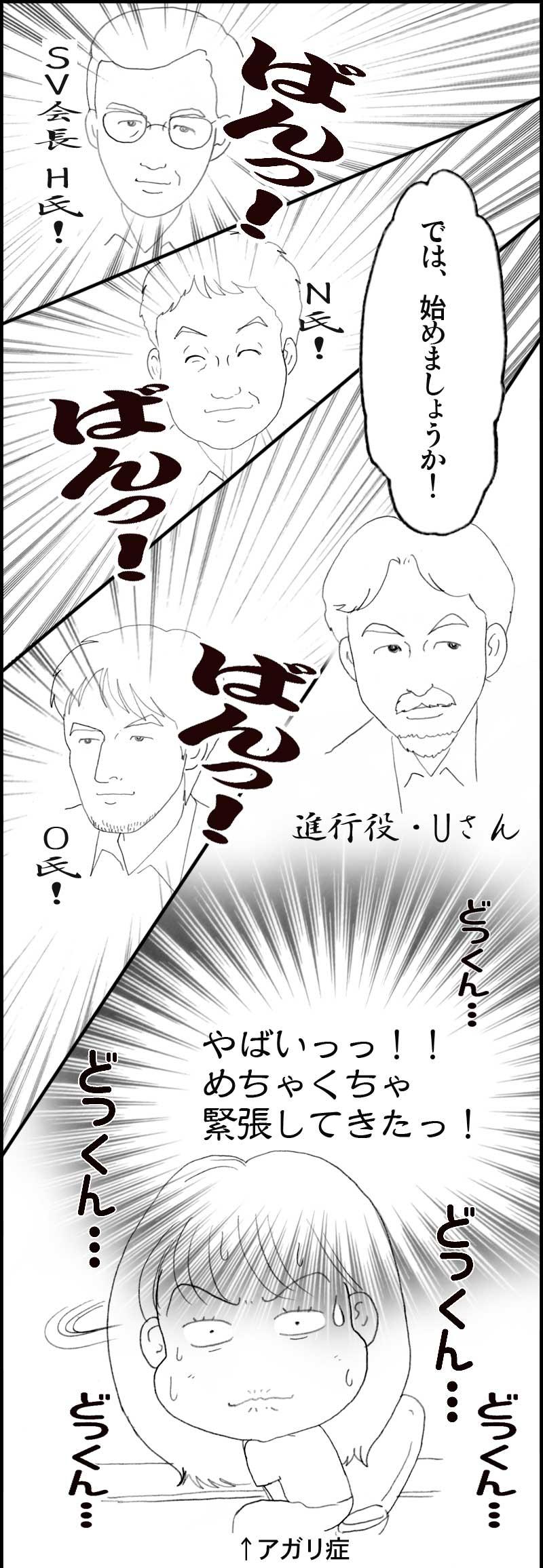 BOSCH漫画〜第2部 漫画対談っ!!〜_f0119369_15282743.jpg