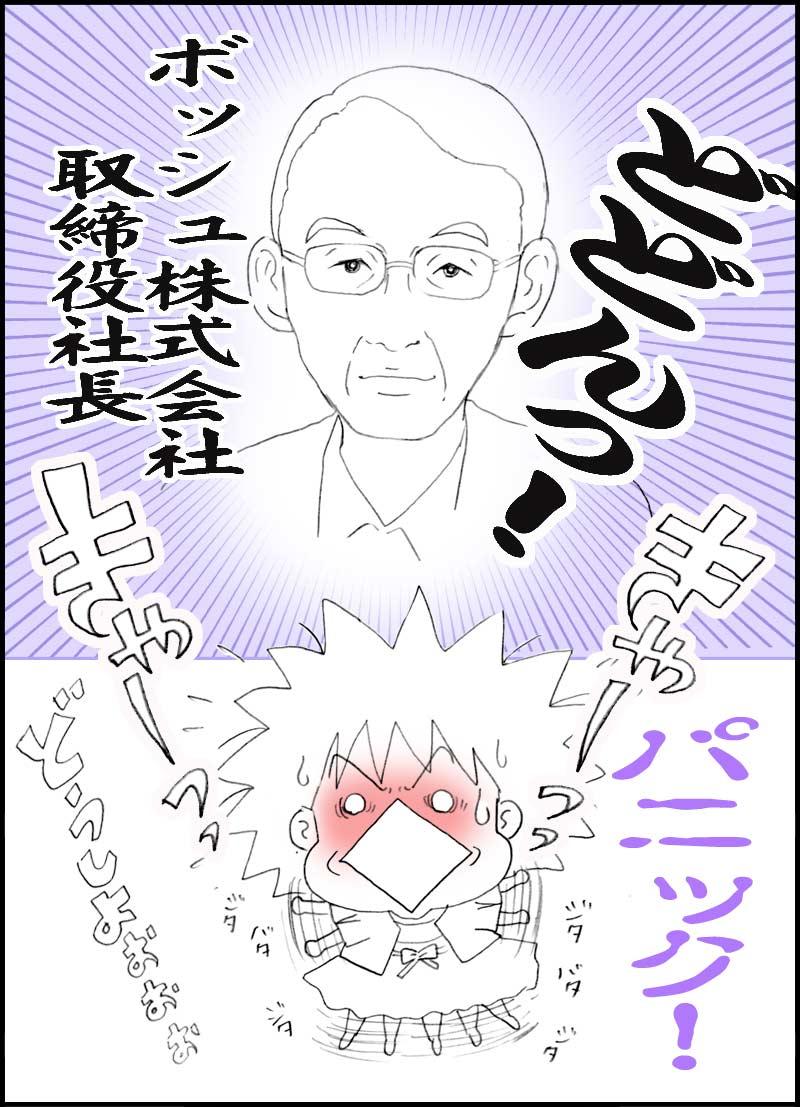 BOSCH漫画〜第3部 社長O氏と漫画対談っ!!〜_f0119369_18205397.jpg