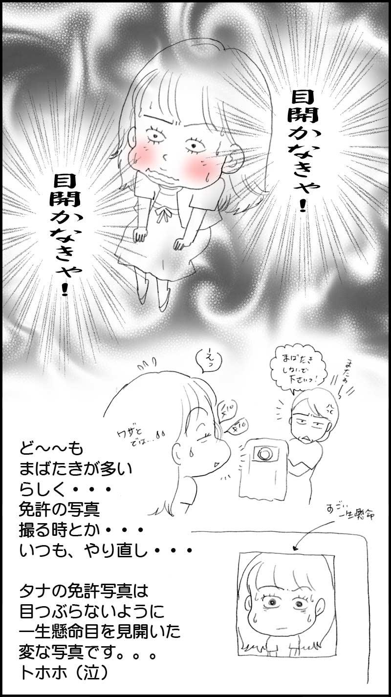 BOSCH漫画〜Dさん スミマセン・・・〜_f0119369_2141943.jpg