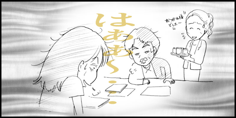 BOSCH漫画〜対談終了後〜_f0119369_2158678.jpg