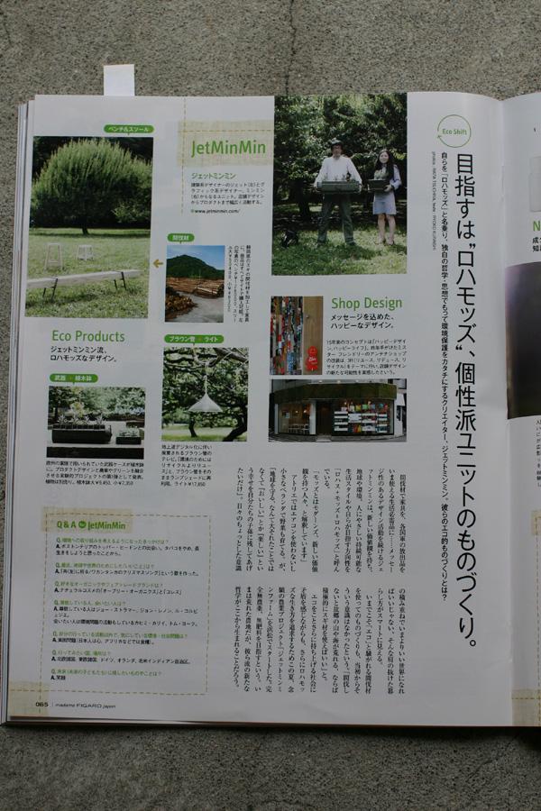 FIGARO japon_b0120278_15221496.jpg