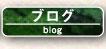 津和野ホテルブログ