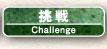 津和野ホテルの挑戦