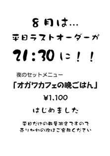 『オガワカフェの晩ごはん』_a0116684_026552.jpg