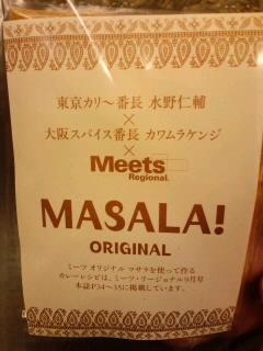 大阪スパイス番長 Meets 東京カリ〜番長 3_c0033210_14532218.jpg