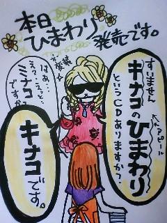 CD本日発売!! _f0115311_15145395.jpg