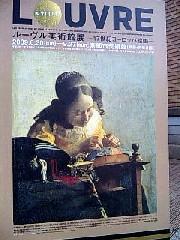 ルーヴル美術館展に行ってきました_e0110119_16511052.jpg