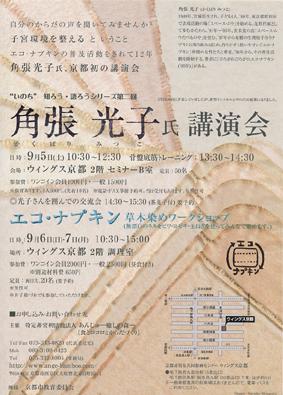 9月5日(土)角張光子 講演会_a0111125_18305973.jpg