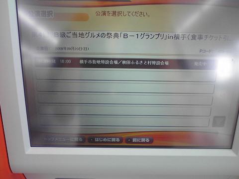 f0138227_1761588.jpg