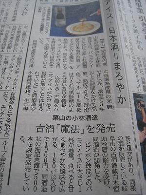 小林酒造 アイス用の日本酒?!_c0134029_160572.jpg