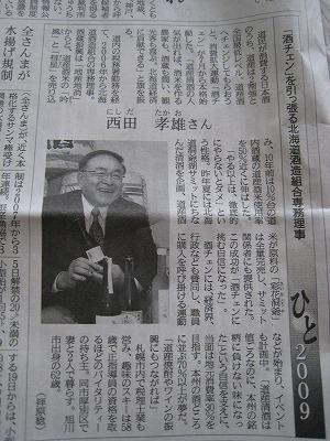 『酒チェン』加速!日本酒の次は焼酎?!_c0134029_1611545.jpg