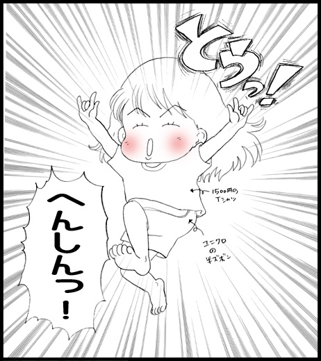 BOSCH漫画〜帰宅後〜_f0119369_14303684.jpg