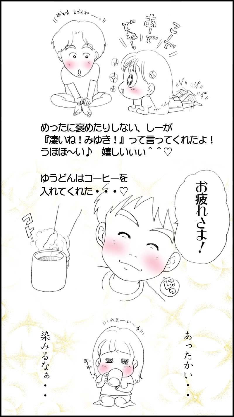 BOSCH漫画〜帰宅後〜_f0119369_14315791.jpg