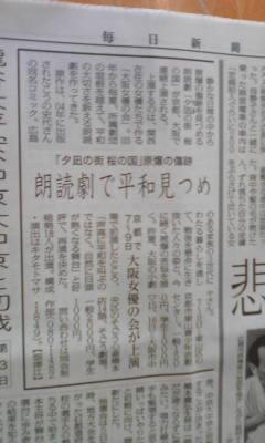 毎日新聞に掲載されました。_c0180209_22302882.jpg
