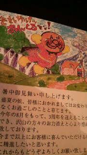 あんくるマン_d0011635_16565148.jpg