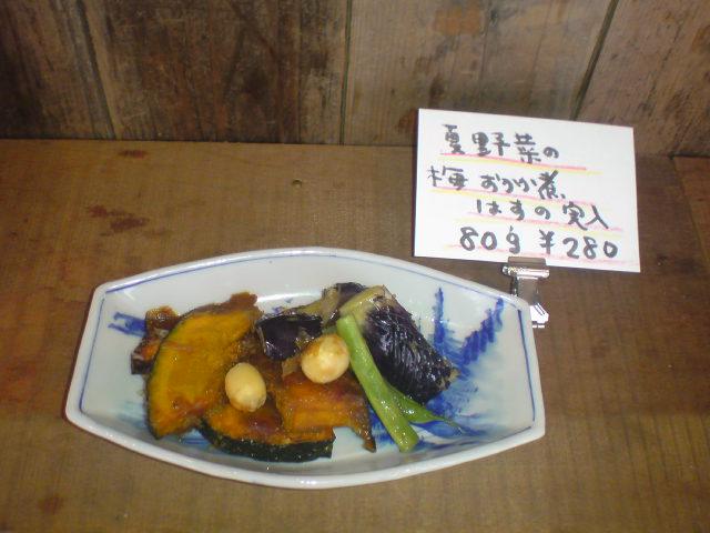 8月の薬膳&メニュー_e0146276_917294.jpg