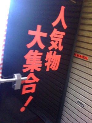 夢の自販機    フウサワシュンスケ_b0048882_0122772.jpg