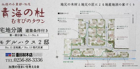 重川材木店のモデルハウス_e0054299_1646448.jpg