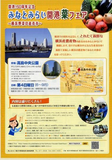 横浜みなとみらい開港菜フェア_c0184800_18211057.jpg